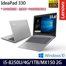 【Lenovo 聯想】IdeaPad 330 81DE00TJTW (15.6吋FHD/i5-8250U/4G/MX150 2G獨顯/win10)質感灰文書型筆電