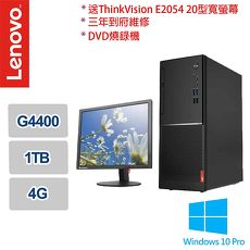 LENOVO V520 10NKA01KTW (G4400雙核心/4G/1TB/WIN10PRO/光碟燒錄機) 超值商用型 桌上型電腦 送聯想E2054 20型寬螢幕