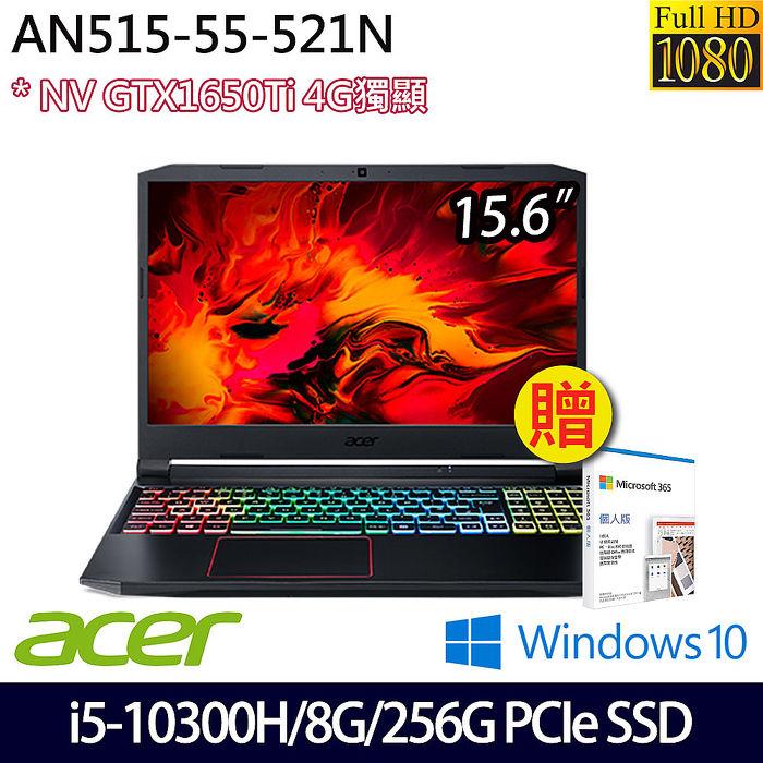 【加碼送Office 365】ACER宏碁 AN515-55-521N 15.6吋電競筆電 i5-10300H/8G/256G PCIe SSD/GTX