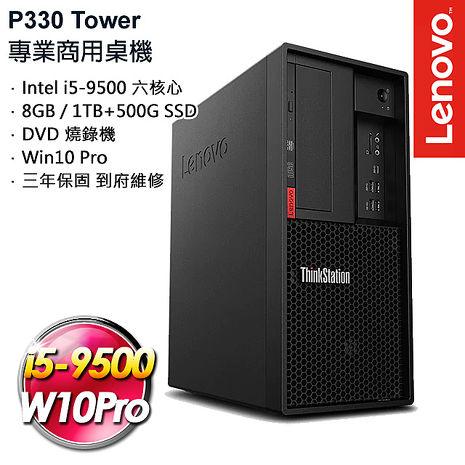 【硬碟升級特仕版】Lenovo ThinkStation P330 Tower 專業商用桌機 i5-9500/8G/1TB+500G PCI