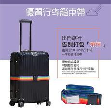 【RAIN DEER】優質行李箱束帶輕旅行系列(2入隨機出貨)