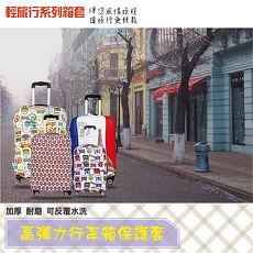 【RAIN DEER】高彈力行李箱保護套輕旅行系列(適用20吋-隨機出貨)