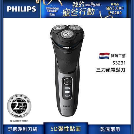 【Philips 飛利浦】 5D三刀頭電鬍刀/刮鬍刀 S3231