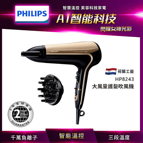 PHILIPS飛利浦 大風量負離子護髮吹風機 HP8243