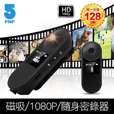 【ifive】磁吸1080P高畫質隨身錄影音器(if-CM580k)