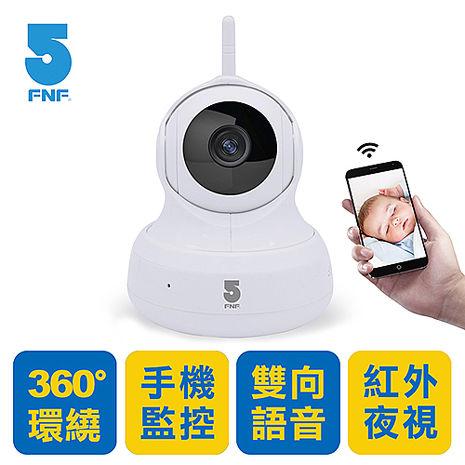 ifive 360°雲端保全看家小衛士網路攝影機【搶購】