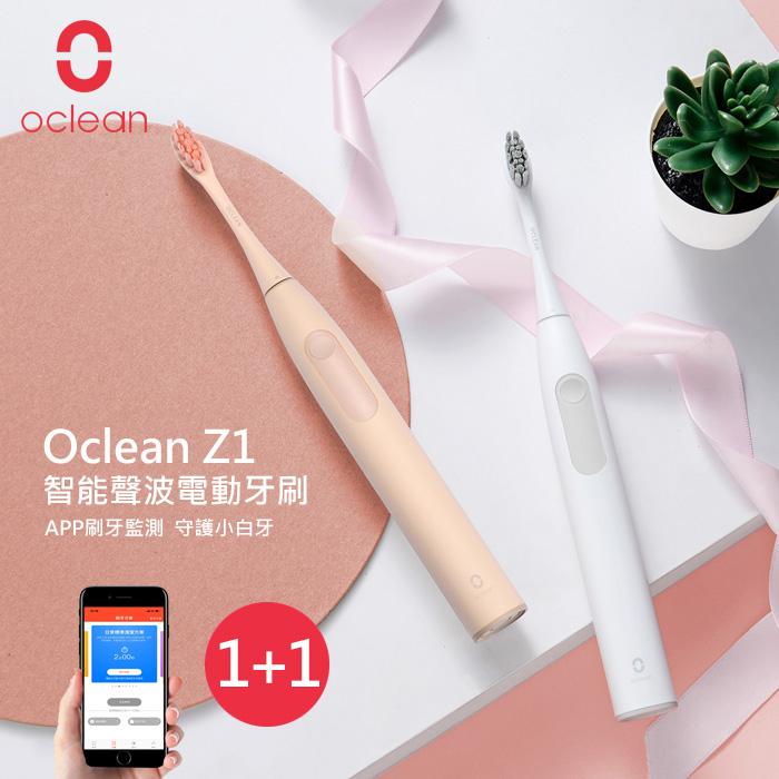 1+1 Oclean Z1雅緻版 APP智能音波電動牙刷(限時特賣)雅緻粉+雅緻粉