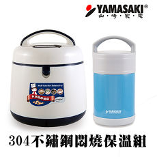 [YAMASAKI 山崎家電] 304不鏽鋼悶燒保溫組 SK-25BN+SK-V80J-(特賣)
