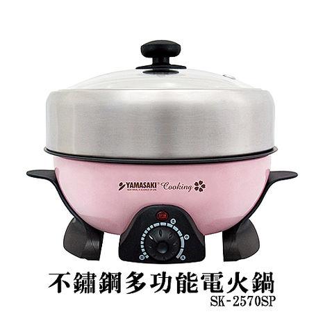 山崎不鏽鋼多功能電火鍋SK-2570SP (APP)