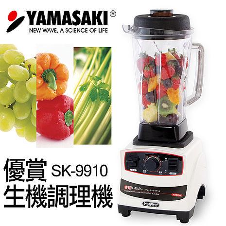 (特賣)[福利品] 山崎優賞生機調理機 SK-9910