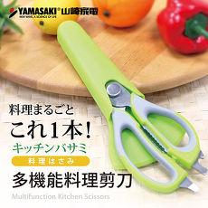 山崎多機能料理剪刀附磁鐵刀套 SK-A1