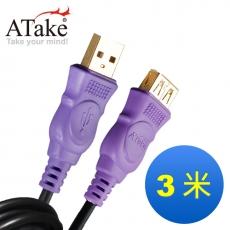 ATake - USB 2.0 24K 鍍金接頭連接線3米 A公-A母 透明/銀遮避