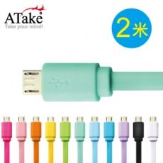 【ATake】Micro 5Pin 傳輸線 (扁線2米)馬卡黃