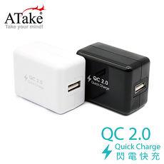 【ATake】 QC2.0 閃電快充充電器 (黑/白色) SAC-QC01黑