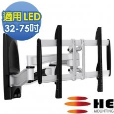 HE 32~75吋LED薄型電視雙臂拉伸式壁掛架(H6041A)