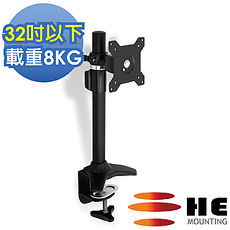 【HE】32吋以下LED/LCD鋁合金多功能夾桌型支架(H011TC)