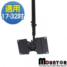 Mountor多動向電視懸吊架17~32吋(MR2010)