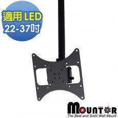 Mountor多動向電視懸吊架22~37吋(MR2020)