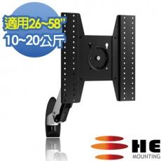 【HE】鋁合金單旋臂互動式壁掛架-適用10-20公斤(H10ATW-M)