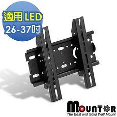 【Mountor】固定式角度壁掛架/電視架-適用26-37吋LED(ML2020)