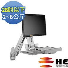 HE雙升降單旋臂互動式工作站(H10ORW) -壁掛型/適用2~8公斤