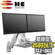 HE雙升降單旋臂雙螢幕鍵盤架H12ORW -壁掛型/總載重2~8公斤