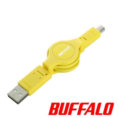 【BUFFALO】多色系伸縮USB傳輸線(0.65M)-黃