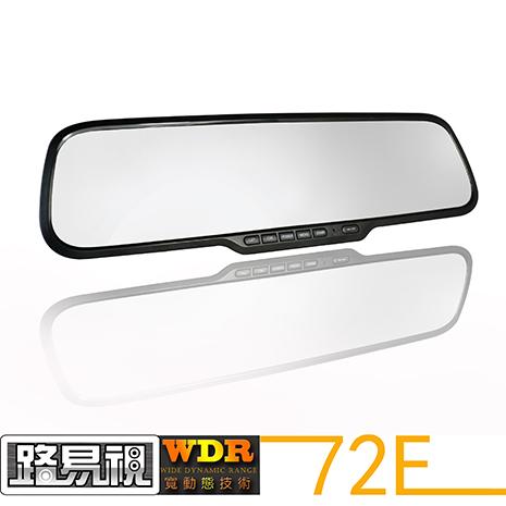 【路易視】72E WDR寬動態 後照鏡式行車紀錄器(贈8G卡)