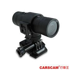 CARSCAM行車王 S3 1080P防水充電線行車記錄器-加贈16G記憶卡