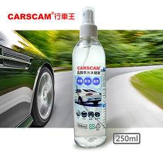 CARSCAM行車王 晶鑽奈米水鍍膜250ml 4入