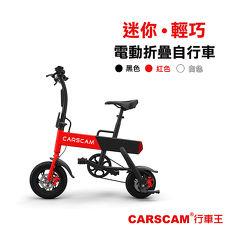 CARSCAM行車王 輕量化鋁合金36V電動折疊自行車