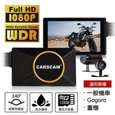 CARSCAM行車王 M3 機車行車記錄器 SONY鏡頭雙1080P WDR寬動態 前後雙錄 Gogoro專用行車紀錄器 重機適用(單機)