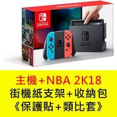 任天堂 Switch主機+NBA 2K18《街機折紙支架+主機收納包+玻璃保護貼+類比套》紅藍手把