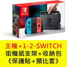 任天堂 Switch主機+1-2-SWITCH《街機折紙支架+主機收納包+玻璃保護貼+類比套》