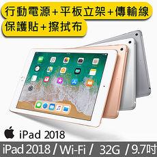 Apple iPad 2018 Wi-Fi 32GB 9.7吋 平板電腦《行動電源+平板立架+傳輸線+保護貼+擦拭布》