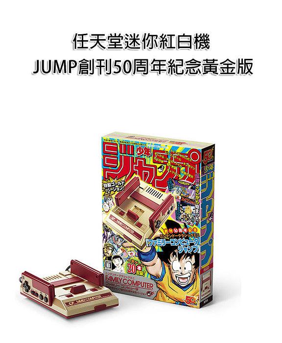 【雙11大促】任天堂 迷你紅白機 (JUMP創刊50周年紀念黃金版)