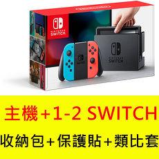 任天堂 Switch主機+1-2-SWITCH《主機收納包+玻璃保護貼+類比套》