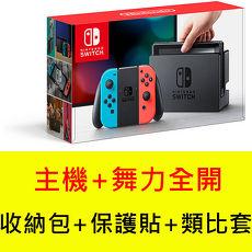 任天堂 Switch主機+舞力全開《主機收納包+玻璃保護貼+類比套》