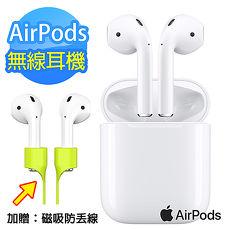 【Apple】 AirPods 藍牙耳機《贈:磁吸防丟線》