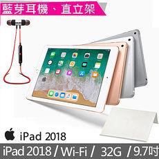 Apple iPad 2018 Wi-Fi 32GB 9.7吋 平板電腦《磁吸藍芽耳機+平板立架+保護貼+擦拭布》