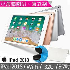 Apple iPad 2018 Wi-Fi 32GB 9.7吋 平板電腦《小海螺藍芽喇叭+平板立架+保護貼+擦拭布》