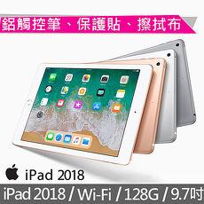 Apple iPad 2018 Wi-Fi 128GB 9.7吋 平板電腦《觸控筆+保護貼+擦拭布》
