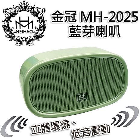 金冠 MH 2025 藍芽喇叭金色