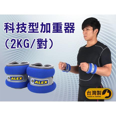 【ALEX】2KG 科技型加重器-台灣製 慢跑 健身 重量訓練 肌力訓練  寶藍