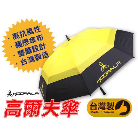 【HODARLA】高爾夫傘-台灣製 雨傘 半自動 雙層福懋傘布 超大傘 配件  黑黃F