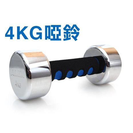 【ALEX】4KG 電鍍啞鈴-健身 重訓  依賣場