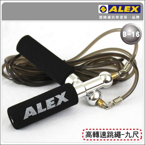 【ALEX】培林外露高轉速跳繩-九尺-重量訓練 健身 健美 有氧  依賣場