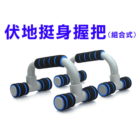 【INSTAR】伏地挺身握把 組合式-健身 肌肉訓練 有氧 一盒2入裝 黑藍