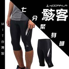 【HODARLA】男女駭客七分緊身長褲-七分褲 慢跑 路跑 單車 腳踏車 黑白