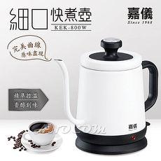 嘉儀細口溫控咖啡快煮壺 KEK-800W